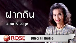 getlinkyoutube.com-ฝากดิน - ผ่องศรี วรนุช (Official Audio)