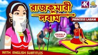 রাজকুমারী লবাম   Princess Labam | Rupkothar Golpo | Bangla Cartoon | Bengali Fairy Tales |Koo Koo TV