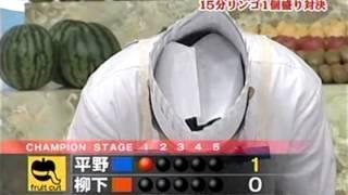 getlinkyoutube.com-TVチャンピオン2 フルーツカット王選手権(平野泰三) 2008/8/21