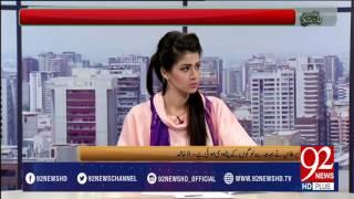 Bakhabar Subh -12-04-2017- 92NewsHDPlus