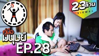 getlinkyoutube.com-คู่มือมนุษย์ EP.28 วิธีแก้ปัญหา เมื่อแฟนติดเกม (18+)