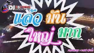 getlinkyoutube.com-มัน ใหญ่ มาก 7 โจ๊ะ [ 3ช่า Remix โจ๊ะๆ ][ DJ.Boy'Remix ]