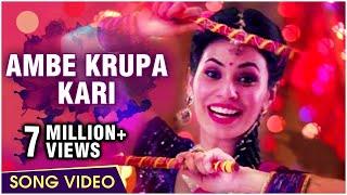 Navratri Special | Ambe Krupa Kari Full Song | Celebrity Song | Vanshvel Movie | Marathi Songs