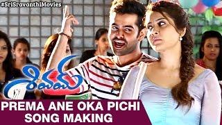 Shivam Telugu Movie | Prema Ane Oka Pichi Song Making | Ram | Rashi Khanna | DSP