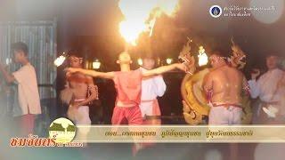getlinkyoutube.com-ชมจันทร์ ณ ศาลายา : เทศกาลชุมชน  ภูมิปัญญาชุมชน  สู่ทุนวัฒนธรรมชาติ