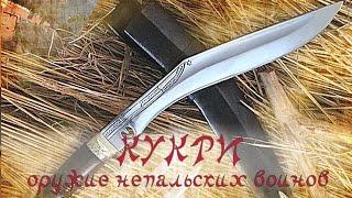 getlinkyoutube.com-Кукри - оружие непальских воинов & Tojiro
