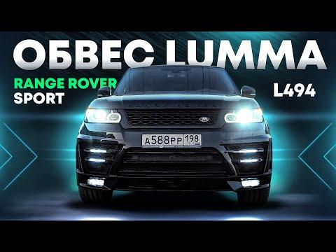 Range Rover Sport L494 - установка обвеса LUMMA