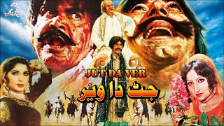 JATT DA VAIR (1981)   OFFICIAL PAKISTANI MOVIE   SULTAN RAHI