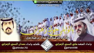 getlinkyoutube.com-شيلة يالوايلي جوك زهران | كلمات واداء : حمدان الحسني الزهراني - هاني الحسني الزهراني + Mp3⬇️