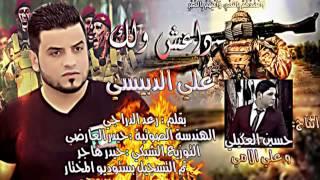 getlinkyoutube.com-صفكات سجاد القريشي و علي الدبيسي داعش ولك2015