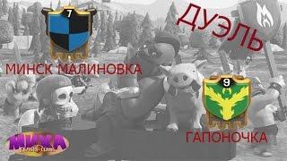getlinkyoutube.com-Минск Малиновка VS Гапоночка