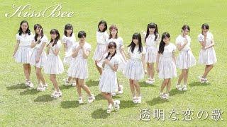 getlinkyoutube.com-Kiss Bee 3rd シングル『透明な恋の歌』MVフルver.