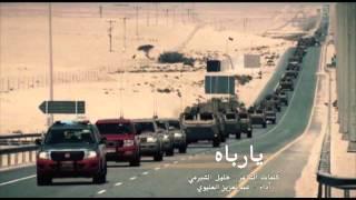 يارباه || كلمات خليل الشبرمي || أداء عبدالعزيز العليوي