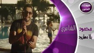 getlinkyoutube.com-محمود الشاعري - بره بلا مطرود (فيديو كليب) | 2013