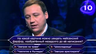 getlinkyoutube.com-Кто хочет стать миллионером? (24.05.2014)