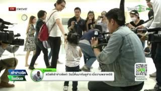 getlinkyoutube.com-ปอ ทรุด แพทย์พบติดเชื้อที่ปอดรุนแรง | 17-12-58 | เช้าข่าวชัดโซเชียล | ThairathTV