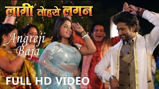 Angreji baja | Laagi tohse lagan | Latest bhojpuri Full HD Video song |  Yash Kumar, Kajal Raghwani width=
