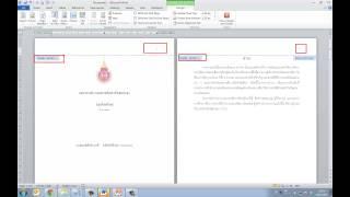 getlinkyoutube.com-word_16.9#ขั้นตอนการใส่เลขหน้าให้กับเอกสารทางวิชาการ