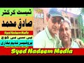 CRICKET LIVE - PAK vs SA - RADIO COMMENTARY - NADEEM BUKHARI - FM 88 MULTAN
