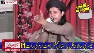 Ali Raza Noori - Sanu Koji Vekh Na - Naat Sharif - Top Best Voice