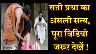 Truth Behind Sati Pratha in India,Must Watch Exposed By Rajiv Dixit