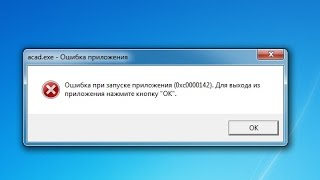 getlinkyoutube.com-Решение проблемы Application Error (0xc0000142)