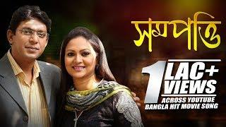 Sompotti |  Bangla New Natok | Chanchol Chowdhury | Richi Solaiman | Shirin Alam | CD Vision