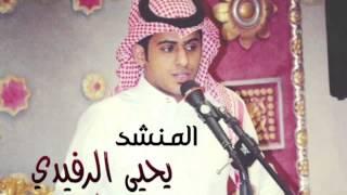getlinkyoutube.com-كلمات سعد بن هتفر الحبابي اداء يحيى الرفيدي