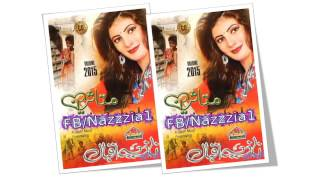 getlinkyoutube.com-Nazia Iqbal New Pashto Song 2015 - Gran Waziristan
