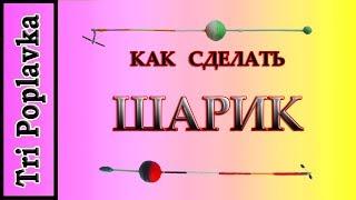 getlinkyoutube.com-Как сделать шарик из пенопласта.