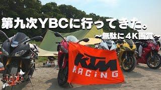 getlinkyoutube.com-デイトナ675で第九次YBCに行ってきた。〜ちょこっとキャンプ動画〜【4K】