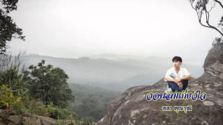 getlinkyoutube.com-วอนลมเกี่ยวใจ  สลา คุณวุฒิ  (ต้นฉบับ)