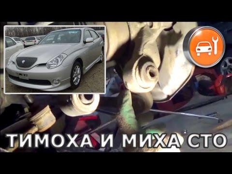 Toyota Verossa, Mark2, Crown - Замена плавающих сайлентблоков