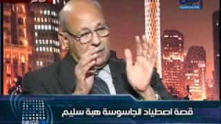 getlinkyoutube.com-قصة اصطياد الجاسوسة هبة سليم 1/3
