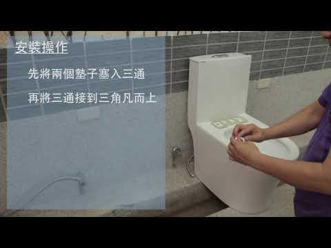 智能馬桶蓋DIY安裝影片