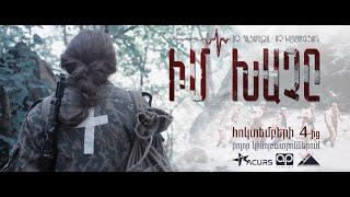 Im Xachy / ԻՄ ԽԱՉԸ - Armenian Film