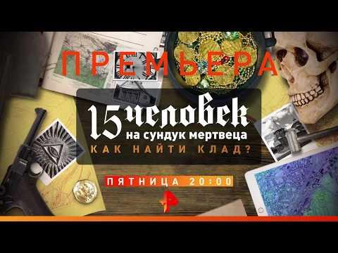 Владимир Порываев в документальном расследовании РЕН ТВ