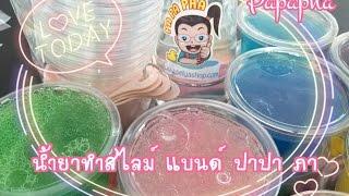 getlinkyoutube.com-น้ำยาทำสไลม์แบรนด์ ปาปา ภา By Papapha DIY