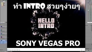 getlinkyoutube.com-วิธีการทำ intro สวยๆง่ายๆ !!! Sony Vegas Ep.3