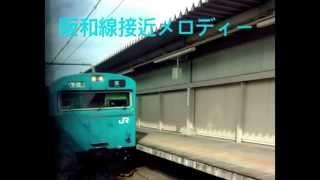 getlinkyoutube.com-阪和線接近メロディー 12分耐久!