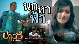 getlinkyoutube.com-นกหาฟ้า : บ่าววี อาร์ สยาม [Official MV]