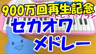 getlinkyoutube.com-1本指ピアノ【セカオワ メドレー】SEKAI NO OWARI 世界の終わり 簡単ドレミ楽譜 超初心者向け