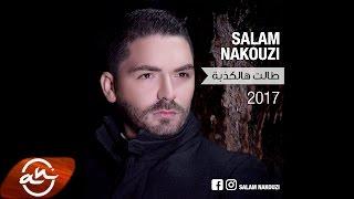 getlinkyoutube.com-Salam Nakouzi - Talet Hal Kezbi 2017 // سلام ناكوزي - طالت هالكذبة