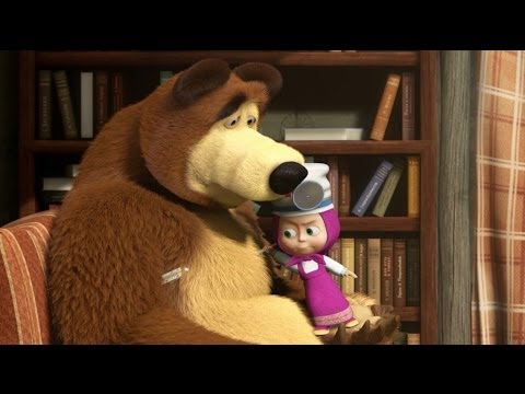 Будьте здоровы! - 15 серия. Маша и Медведь