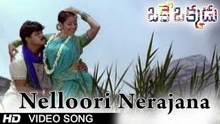 Oke Okkadu Movie || Nelloori Nerajana Video Song || Arjun, Manisha Koirala