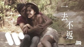 getlinkyoutube.com-Dear Jane - 一去不返 Never Coming Back (Official Music Video)