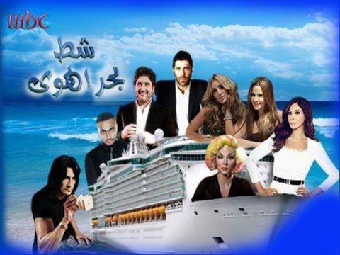 خدعة الساحر أحمد البايض في برنامج شط بحر الهوى