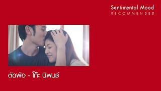 getlinkyoutube.com-ตัดพ้อ - โก๊ะ นิพนธ์ (Koh Niphon) [Official Lyric Video]