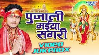 पुजाली मईया सगरी - Pujali Maiya Sagari - Golu Gold - Video JukeBOX - Bhojpuri Devi Geet 2016 new