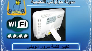 getlinkyoutube.com-تغيير كلمة مرور الويفي مودم جواب اتصالات الجزائر mot de passe wifi djaweb